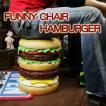 アメリカ雑貨 アメリカン雑貨 イースね ハンバーガーチェアー 送料無料