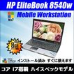 中古ノートパソコン Windows7 15.6インチ | HP EliteBook 8540w Mobile Workstation | Core i7 2.8GHz/8G/320G | 税込・送料無料