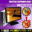 富士通 ESPRIMO D581/D 液晶23型モニターセット | 中古デスクトップパソコン Windows7-Pro搭載  コアi5:3.1GHz メモリ:8GB HDD:250GB【送料無料】