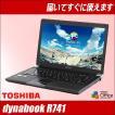 中古パソコン Windows7-Pro 東芝 dynabook R741 ノートパソコン Core i5:2.50GHz メモリ:4GB HDD:250GB 送料無料