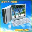 中古パソコン Windows7搭載! 富士通 FMV-D5270Core2Duo E7300 DVDスーパーマルチ搭載 19インチ液晶セット