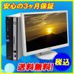中古ディスクトップパソコン 富士通 ESPRIMO-D530A Core2Duo &DVDマルチ搭載 19インチ液晶セット Windows7