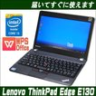 中古パソコン Windows7 Lenovo ThinkPad Edge E130 ノートパソコン Core i3-3227U:1.9GHz モバイル