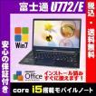 中古ノートパソコン Windows7-Pro搭載 液晶14.0型   富士通 LIFEBOOK U772/E FUJITSU   Core i5:1.80GHz メモリ:4GB HDD:500GB   税込・送料無料・安心保証