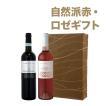 ワインセット 赤ワイン ロゼワイン ワインギフト オーガニックワインセット イタリア産