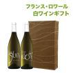 白ワインセット ワインギフト フランス ロワール産の辛口白ワイン ラッピング無料