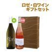 白ロゼワインセット 白ワイン ロゼワインギフト フランス ロワール産 ラッピング無料