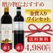 赤ワインセット ワインギフト 金賞ワイン入り 赤ワイン2本ギフトセット ラッピング無料