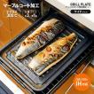 グリル トレー トースター マーブルコート ワイド IH対応 マーブル加工 焼き魚 キッチン用品 キッチンツール 調理器具