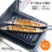 グリル トレー トースター マーブルコート IH対応 マーブル加工 焼き魚 キッチン用品 キッチンツール 調理器具