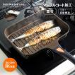 魚焼きパン 魚焼きグリル グリルパン フライパン マーブルコート IH対応 ガス火対応 ガラス蓋付