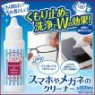 スマホ メガネ くもり止め 洗浄 洗剤 クリーナー 30ml カメラ ゴーグル