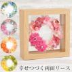 父の日『イモーテルリース』誕生日プレゼント ギフト 可愛い 花言葉「永遠の輝き」 花 ギフト プレゼント 2019 mothersday