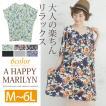 M〜 大きいサイズ レディース ワンピース 大人の楽ちんリラックス!ウエストタック入 半袖 30代 40代 ファッション