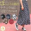 大きいサイズ レディース スカート 花柄 Aライン ロング マキシ丈 ボトムス 夏服 30代 40代 50代 ファッション MA
