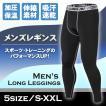 メンズレギンス 七分丈 吸汗速乾 運動中でもさらっとした履き心地 アンダーウェア タイツ トレーニング ジョギング フィットネス メンズ 男性 スポーツ