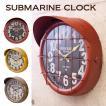 アンティークサブマリンクロック(壁掛時計) 潜水艦