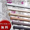 カーテンレール2.73mシングル 【標準仕様】 (タチカワブラインド製ファンティア) 木目柄8色 ★サイズカット無料★