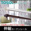 角型伸縮カーテンレールシングル ホワイト/ブラウン (1.1〜2.0m用) 【TOSO製】