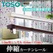 角型伸縮カーテンレールシングル ホワイト/ブラウン (0.6〜1.0m用) 【TOSO製】 片開き仕様
