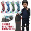 【3点セット】SPOON RIDER スプーンライダー 期間限定スペシャルスターターセット ジュニアヘルメット×ボードケース付/子供用スケートボード