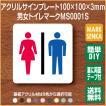 ドアプレート サインプレート 男女トイレ 男女便所 100×100mm ピクトマークプレート 106LSMS0001S 室名表示板