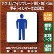 ドアプレート サインプレート 男子トイレ 男子便所 100×100mm ピクトマークプレート 106LSMS0006S 室名表示板