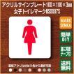 ドアプレート サインプレート 女子トイレ 女子便所 100×100mm ピクトマークプレート 106LSMS0007S 室名表示板