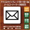 ドアプレート サインプレート メールコーナー 郵便受け 100×100mm ピクトマークプレート 106LSMS0022S 室名表示板
