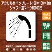 ドアプレート サインプレート シャワー室 100×100mm ピクトマークプレート 106LSMS0032S 室名表示板