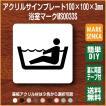 ドアプレート サインプレート 浴室 風呂 100×100mm ピクトマークプレート 106LSMS0033S 室名表示板