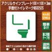トイレマーク 手摺付 トイレ マーク (100×100mm)MS02...