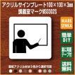 ドアプレート サインプレート 講義室 実習室 セミナー室 100×100mm ピクトマークプレート 106LSMS0302S 室名表示板