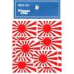 ミリタリーワッペン 日本海軍旗 2S 10枚 国旗/軍旗