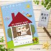 母子手帳カバー(G)baby&くまおうち カラフル(自分で記名タイプ)透明クリアビニールカバー付