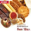送料込み! コンディトライ ライト 焼き菓子8種類の詰め合わせ エル・マドロン クッキー