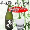 富士山グラス 芋焼酎 松月の波 720ml カットグラス1個 ギフトセット プレミアム焼酎 田島硝子 神酒造 母の日
