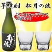 富士山グラス ペア 芋焼酎 松月の波 720ml ロックグラス2個 送料無料 ギフトセット プレミアム焼酎 田島硝子 神酒造 母の日