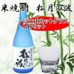 富士山グラス 米焼酎 松月の波 720ml カットグラス1個 ギフトセット プレミアム焼酎 田島硝子 神酒造 母の日
