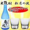 富士山グラス ペア 米焼酎 松月の波 720ml ロックグラス2個 送料無料 ギフトセット プレミアム焼酎 田島硝子 神酒造 母の日