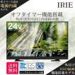 液晶テレビ 24型 24V型 24インチ 外付けHDD対応 録画機能 ハイビジョン 壁掛け 留守録 ジェネリック 寝室 子供部屋 キッチン IRIE