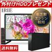 TV 液晶テレビ 24V型 24 外付けHDDと同軸ケーブルをプレゼント シングルチューナー ハイビジョン 東芝製エンジン採用 外付けHDD録画 3波対応 壁掛け IRIE