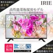 液晶テレビ テレビ 43インチ 外付けHDD録画対応 フルハイビジョン ダブルチューナー 43型 IRIE 東芝映像基板採用 壁掛け 40型 以上 TV
