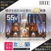 液晶テレビ 55V型 55インチ 4K対応 テレビ 大画面 HDR対応 最安値に挑戦 外付けHDD録画対応 裏録 55 IRIE 壁掛け 4K 55型 TV 50インチ 以上 MAL-FWTV55