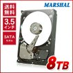 HDD HDD内蔵 HDD録画 8TB SATA HDD ニアラインHDD MAL38000NS-T72 7200rpm キャッシュ128MB S-ATA MARSHAL 3.5HDD