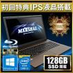 ノートパソコン PC MARSHAL Microsoft Windows10 メモリー8GB Core i3 SSD128GB フルHD15.6型 IPS方式採用 ノングレア BDXL対応 BD搭載 Premium PC