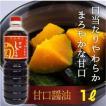 【まろやか仕立て】甘口醤油(1リットル)
