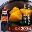 【まろやか仕立て】甘口醤油(300ミリリットル)