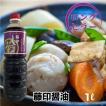 【ロングセラー】藤印醤油(1リットル)