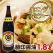 【ロングセラー】藤印醤油(1.8リットル)
